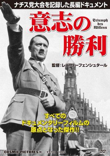 DVD>意志の勝利 (<DVD>)