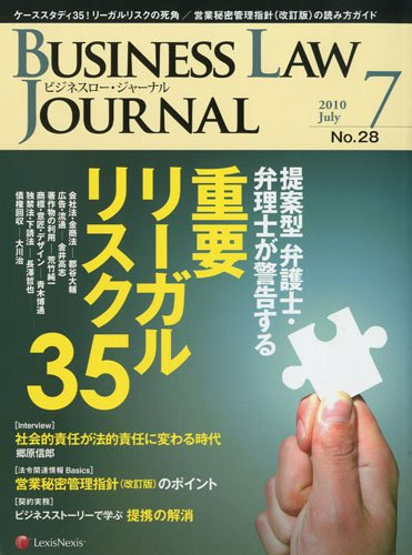 BUSINESS LAW JOURNAL (ビジネスロー・ジャーナル) 2010年 07月号 [雑誌]