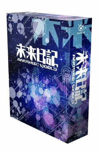 未来日記-ANOTHER:WORLD- Blu-ray BOX  (初回限定版)の画像