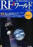 RF (アールエフ) ワールド 2011年 08月号 [雑誌]