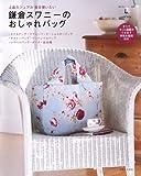 鎌倉スワニーのおしゃれバッグ&ポーチ