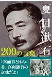 夏目漱石 200の言葉