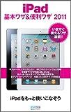 iPad基本ワザ&便利ワザ 2011
