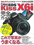 キヤノン EOS Kiss X6i 完全ガイド (インプレスムック DCM MOOK)