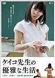ケイコ先生の優雅な生活 [DVD]