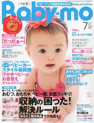 Baby-mo (ベビモ) 2010年 07月号 [雑誌]