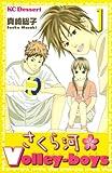 さくら河 Volley‐boys(1) (KC デザート)