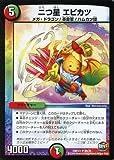 デュエルマスターズ第22弾/DMR-22/46/UC/二つ星 エビカツ/自然/火/クリーチャー