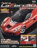 週刊 ラ フェラーリをつくる(66) 2016年 12/7 号 [雑誌]
