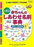 たまひよ赤ちゃんのしあわせ名前事典〈2011‐2012年版〉