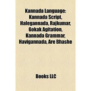Kannada Language Kannada Script | RM.