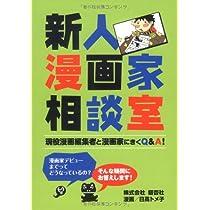 新人漫画家相談室 現役漫画編集者と漫画家にきくQ&A!