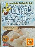 「商品お届けに10日~2週間程度頂いております」北の料理人「斉藤正美」監修 ベル食品 道産鶏のホワイトカレー(もぐもぐ)