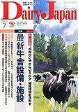 デーリィジャパン 2015年 07 月号 [雑誌]
