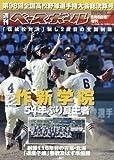 第98回全国高校野球選手権大会決算号 2016年 9/6 号 [雑誌]: 週刊ベースボール 別冊