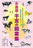 水墨画・干支の図案集—略画から郷土玩具まで660選年賀状を楽しもう!