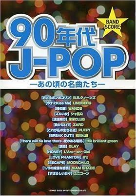 バンドスコア 90年代J-POP -あの頃の名曲たち-