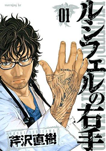 ルシフェルの右手(1)