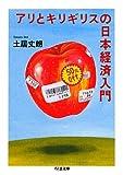 アリとキリギリスの日本経済入門 (ちくま文庫)