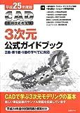 平成25年度版 CAD利用技術者試験 3次元公式ガイドブック