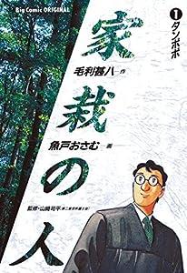 家栽の人(1) (ビッグコミックス)
