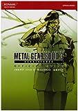 メタルギアソリッド3 サブシスタンス公式ガイド
