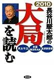 2010年 長谷川慶太郎の大局を読む