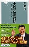 中国の情報機関――世界を席巻する特務工作(祥伝社新書311)