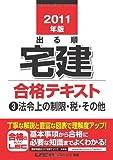 2011年版 出る順宅建合格テキスト�B法令上の制限・税・その他 (出る順宅建シリーズ)