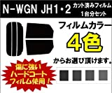 HONDA ホンダ N-WGN (N WGN エヌワゴン) カット済みカーフィルム JH1・2/ダークスモーク