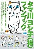 タマ川 ヨシ子(猫)ファンブック