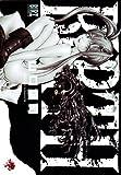 BIRTH (9) (バーズコミックス)