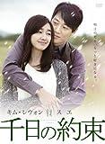 千日の約束 DVD-BOX1