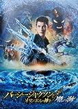 パーシー・ジャクソンとオリンポスの神々:魔の海 映画パンフレット 監督 トール・フロイデンタール キャスト