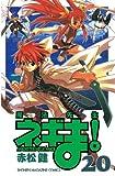 魔法先生ネギま!(20) (少年マガジンコミックス)