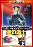 霊幻道士 デジタル・リマスター版  〈日本語吹替収録版〉 [DVD]