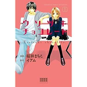 ウソツキチョコレート 分冊版(1) (別冊フレンドコミックス)