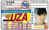 AKB48 UZA 免許証 【島崎遥香】