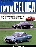 TOYOTA CELICA(トヨタ・セリカ) (J'sネオ・ヒストリックArchives)