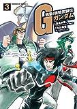 超級!機動武闘伝Gガンダム(3)<超級!機動武闘伝Gガンダム> (角川コミックス・エース)