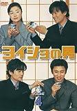 ヨイショの男 Vol.4[DVD]