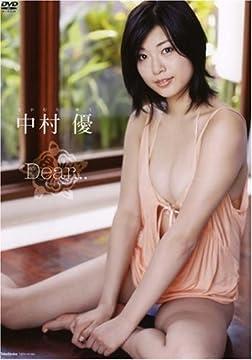中村優 Dear [DVD]