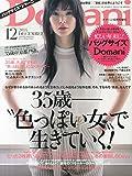 バッグサイズDomani (ドマーニ) 2014年 12月号 [雑誌]