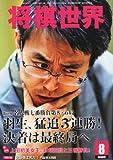 将棋世界 2011年 08月号 [雑誌] [雑誌] / 毎日コミュニケーションズ (刊)