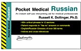 img - for Pocket Medical Russian (Pocket Medical) (Pocket Medical) book / textbook / text book