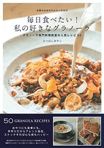 毎日食べたい! 私の好きなグラノーラ  ―グラノーラ専門料理教室の人気レシピ50