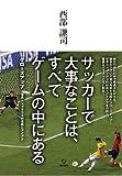 サッカーで大事なことは、すべてゲームの中にある: クローズアップ 世界トップクラスの技術とアイデア