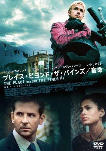 プレイス・ビヨンド・ザ・パインズ/宿命 スペシャル・プライス[DVD]