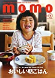 momo vol.5 朝ごはん特集号 (インプレスムック)
