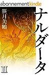 Naldata 2 (Japanese Edition)